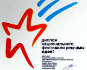 Часть 1. Все видео-ролики украинских агентств наXI фестивале рекламы «Идея!»