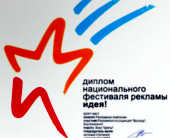 Часть 2. Все принты украинских агентств наXI фестивале рекламы «Идея!»