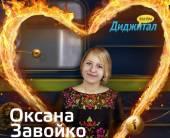 БлаБлаДиджитал: Подкаст сОксаной Завойко