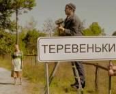 Теревеньки від Київстар