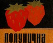 Этикетки калкогольным напиткам УССР
