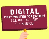 Digital Copywriter/Creator in Smartica Ukraine