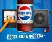 Pepsi вместе с BBDO прошлись по трендам