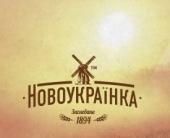 Вековая история ТМ Новоукраинка