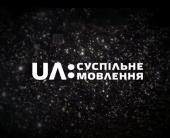 Презентация бренда «UA: Суспільне мовлення»