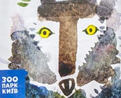 Реклама для Киевского Зоопарка