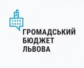 Фірмовий стиль для «Громадський бюджет Львова»