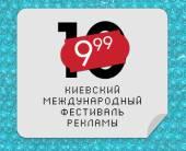 Стиль 10-го Киевского международного фестиваля рекламы