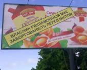 В Киеве пометили рекламу должников
