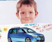 Рекламная кампания автомобиля Skoda Roomster