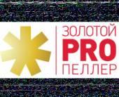 Объявлен шорт-лист премии «Золотой PROпеллер»