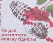 Украинская политическая реклама. Часть вторая
