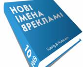 Новые имена врекламе 2009 объявили состав жюри