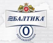 Новая бутылка дляпива Балтика 0