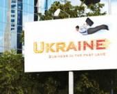 Украина. Двигаясь поскоростной полосе