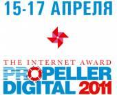 На iForum впервые расскажут ономинантах Интернет-Премии PROpeller Digital-2011