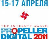 Приближается deadline подачи заявок наPROpeller Digital