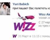 КЕЙС. Как Wizz Air анонсировал смену базового аэропорта