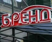 Столичная власть проведет конкурс наразработку бренда Киева