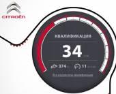 Citroen C4. Digital-кампания вУкраине