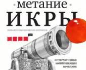 ИКРа 2.0. В Киеве стартует второй набор