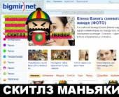 Bigmir.net продался Skittles. Дорого!