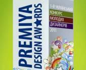 Fozzy Group объявляет конкурс «Premiya Design Awards»