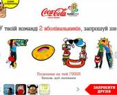 Футбол + Coca-Cola = ГООООООЛ!