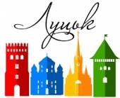 Луцк решил непозориться ипродлил конкурс наразработку логотипа города