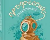 Рецензия накнигу: «Профессия – иллюстратор» отНатальи Ратковски