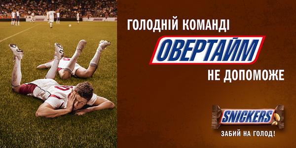 Сникерс реклама с футболом через